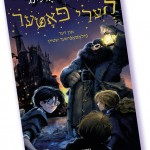potter_cover
